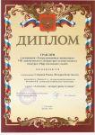 Подробнее: Диплом  ГРАН-ПРИ в номинации