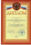 Подробнее: Диплом участника в VIII краеведческом литературно-художественном конкурсе