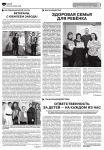 Подробнее: Статья в газете